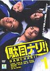 【中古レンタルアップ】 DVD ドラマ 駄目ナリ! 全9巻セット 笠原紳司 白川裕二郎