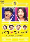 【中古レンタルアップ】 DVD ドラマ バスストップ Summer Destiny 全6巻セット 内村光良 飯島直子