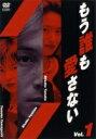 【中古レンタルアップ】 DVD ドラマ もう誰も愛さない 全4巻セット 山口智子 吉田栄作