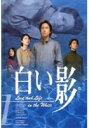 【中古レンタルアップ】 DVD ドラマ 白い影 Love and Life in the White 全5巻+スペシャルその物語のはじまりと命の記憶 計 6巻セット 中居正広[SMAP] 竹内結子