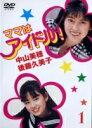 【中古レンタルアップ】 DVD ドラマ ママはアイドル! 全6巻セット 中山美穂 後藤久美子