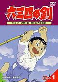 【中古レンタルアップ】 DVD アニメ 六三四の剣 全13巻セット:シルバーリーフ