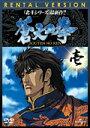 【メール便不可能】【中古レンタルアップ】 DVD アニメ 蒼天の拳 全9巻セット