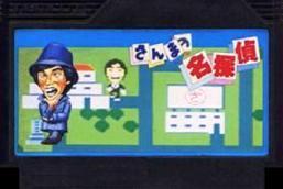 【中古】 FC さんまの名探偵 (ソフト単品)