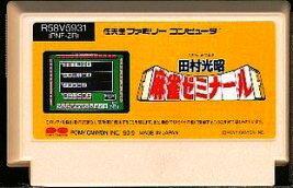 田村光昭の麻雀ゼミナール(ソフト単品)