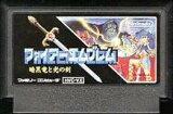 【中古】 ファミコン (FC) ファイアーエムブレム 暗黒竜と光の剣 (ソフト単品)