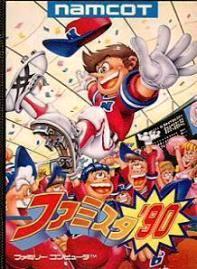 【メール便可能】【中古】 FC ファミスタ'90