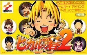 【メール便可能】【中古】 GBA ヒカルの碁2(ソフト単品)