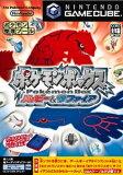 【ディスク単品】 GCポケモンボックス ルビー&サファイア(ソフト単品)