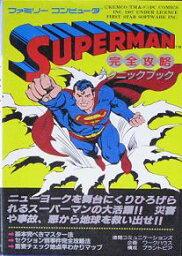 【中古】 FC攻略本 スーパーマン 完全攻略テクニックブック