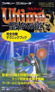 【中古】 ファミコン攻略本 ウルティマ 聖者への道 完全攻略テクニックブック