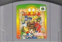 【中古】 N64 ぷよぷよSUN64(ソフト単品)