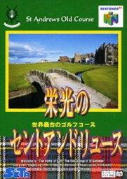 【中古】 N64 栄光のセントアンドリュース