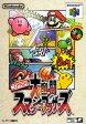 【中古】 N64 ニンテンドウオールスター!大乱闘スマッシュブラザーズ(説明書破れあり)