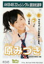【中古】 生写真 NMB48 Everyday、 カチューシャ 劇場盤 原みづき