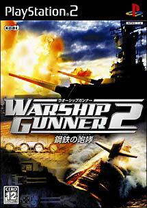 【未開封】 PS2 ウォーシップガンナー2 鋼鉄の咆哮