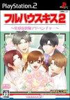 【中古】 PS2 フルハウスキス2
