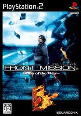 【メール便可能】【中古】 PS2 FRONT MISSION5 フロントミッション5 Scars of the War