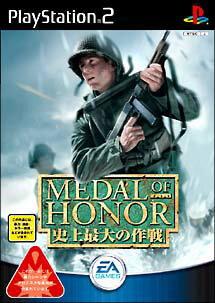 【ディスク単品】 PS2 メダル・オブ・オナー 史上最大の作戦(ソフト単品)