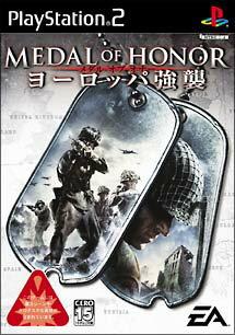 【ディスク単品】 PS2 メダル・オブ・オナー ヨーロッパ強襲(ソフト単品)
