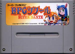 【中古】 SFC RPGツクール SUPER DANTE(ソフト単品)
