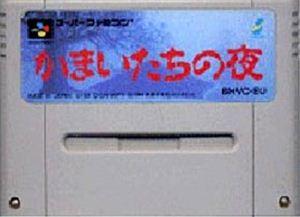 スーパーファミコン, ソフト  (SFC) ()