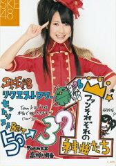 【メール便可能】【中古】 生写真 SKE48 リクエストアワー セットリスト BEST50 高柳明音 コメ...