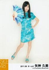 【メール便可能】【中古】 生写真 SKE48 公式生写真 2011 06 コスプレ衣装 チャイナ服 矢神久美