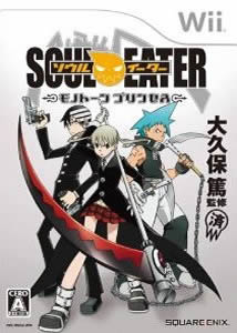 【ディスク単品】 Wii ソウルイーター モノトーンプリンセス(ソフト単品)