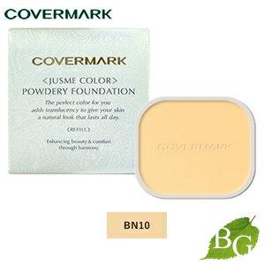 Covermark 遮瑕筆芯 (BN10) (SPF30 PA +)