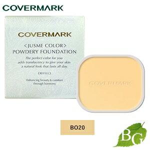Covermark 遮瑕筆芯 (BO20) (SPF30 PA +)