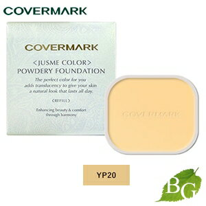 Covermark 遮瑕筆芯 (YP20) (SPF30 PA +)