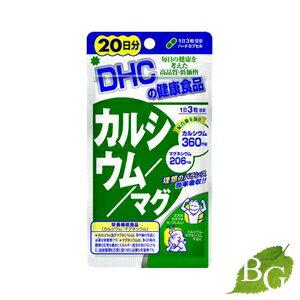 DHCカルシウム/マグ60粒(20日分)
