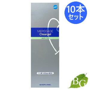 メルサージュ クリアジェル (アップルミント) 60g×10本セット
