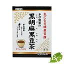 【送料無料】本草製薬の黒胡麻黒豆茶 5g×32包入