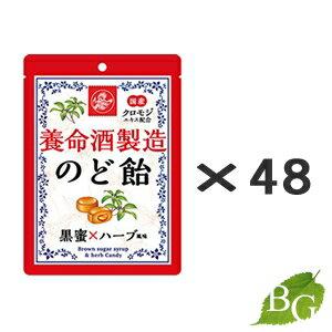 【送料無料】養命酒製造 のど飴 黒蜜×ハーブ風味 76g×48個