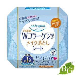 ソフティモ メイク落としシート(コラーゲン) / 52枚