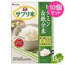 【送料無料】ハウス 新玄 サプリ米 ビタミン・鉄分 50g×10個セット