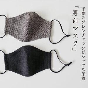 マスク 千鳥 グレンチェック 夏 花粉症 通年 肌に優しい ヒアルロン酸 マスク 洗える  日本製 肌荒れしない  抗菌 防臭 息苦しくない  耳が痛くならない 長さ調節可能 リネン 麻  速乾  ボタニークフォーク