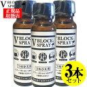 【正規品取扱店】ダチョウ抗体 除菌スプレー V BLOCK SPRAY 50mL(3本セット)詰め替