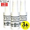 【正規品取扱店】ダチョウ抗体 除菌スプレー V BLOCK