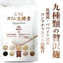 こうじスリム生酵素 こうじ酵素 酵素ダイエット 酵素 サプリ...