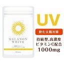 持続型 高濃度 ビタミンC 1000g サプリ 【 ニームリーフ Lシステイン 】飲む 太陽対策 プラセンタ ヒアルロン酸 コラーゲン 配合 90粒 日本製  メラノンホワイト  MELANON WHITE