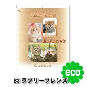 B3ラブリーフレンズ(犬・猫)【200部】/壁掛けカレンダー名入れ印刷:PR用品のぼたんや