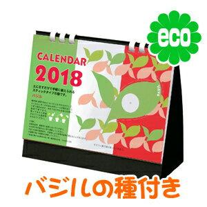 種付き卓上カレンダー(バジル)【300部】/卓上カレンダー名入れ印刷:PR用品のぼたんや