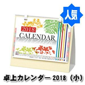 卓上カレンダー2018(小)【500部】/卓上カレンダー名入れ印刷:PR用品のぼたんや