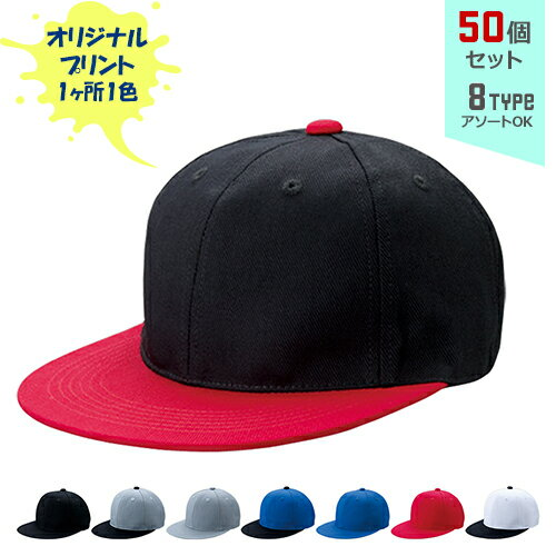 【オリジナルプリント】ストリートCAP フリーサイズ 1色シルク印刷 50個セット【帽子/キャップ】