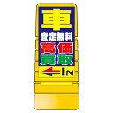【置き型看板】マルチポップサイン/MPS-009 車査定無料