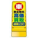 【置き型看板】マルチポップサイン/MPS-042 車査定無料