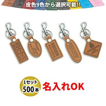 EN-5〜9 エコノミー キーホルダー名入れ 500本セット【自動車販売・バイク販売・自転車販売業者様向け】